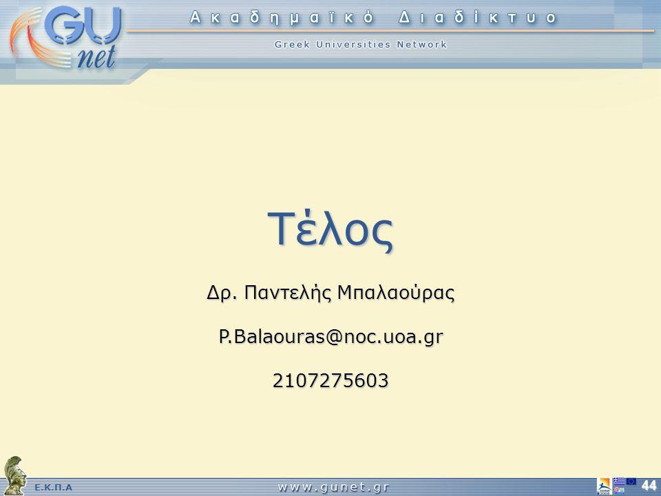 Ε.Κ.Π.Α 44 Τέλος Δρ. Παντελής Μπαλαούρας P.Balaouras@noc.uoa.gr 2107275603