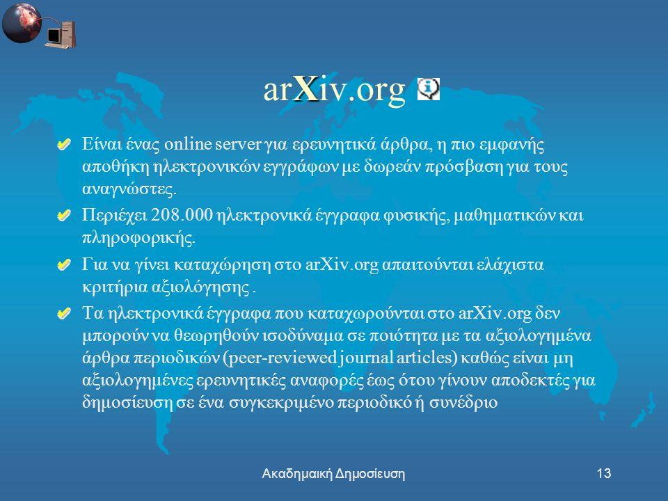 Ακαδημαική Δημοσίευση13 X arXiv.org Είναι ένας online server για ερευνητικά άρθρα, η πιο εμφανής αποθήκη ηλεκτρονικών εγγράφων με δωρεάν πρόσβαση για τους αναγνώστες.
