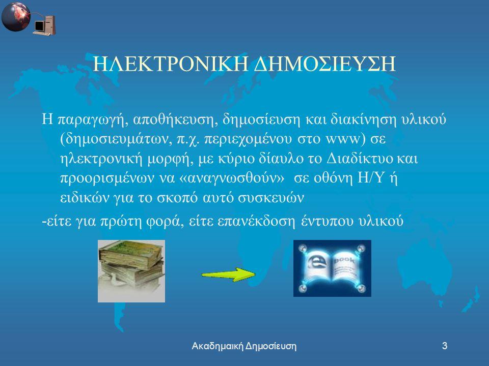 Ακαδημαική Δημοσίευση3 ΗΛΕΚΤΡΟΝΙΚΗ ΔΗΜΟΣΙΕΥΣΗ Η παραγωγή, αποθήκευση, δημοσίευση και διακίνηση υλικού (δημοσιευμάτων, π.χ.