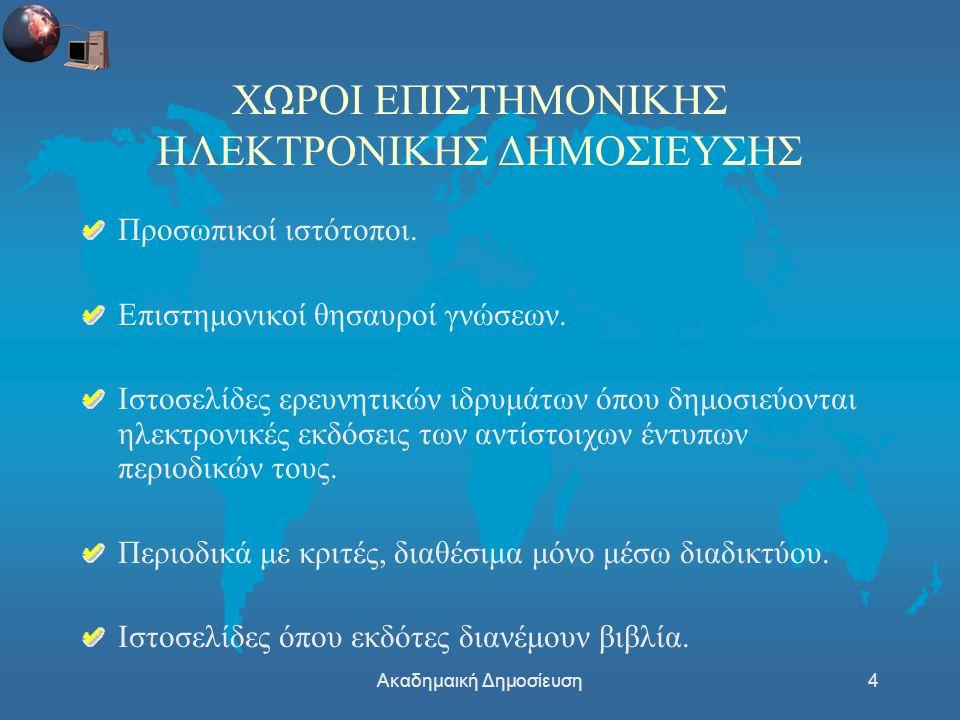 Ακαδημαική Δημοσίευση4 ΧΩΡΟΙ ΕΠΙΣΤΗΜΟΝΙΚΗΣ ΗΛΕΚΤΡΟΝΙΚΗΣ ΔΗΜΟΣΙΕΥΣΗΣ Προσωπικοί ιστότοποι.