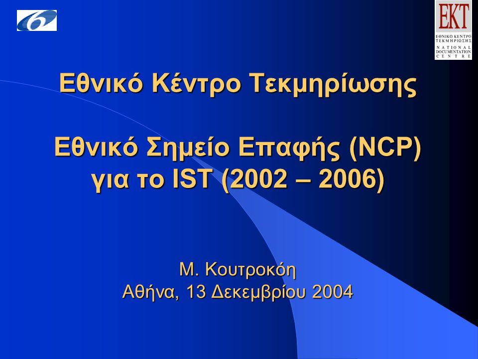 Εθνικό Κέντρο Τεκμηρίωσης Εθνικό Σημείο Επαφής (NCP) για το IST (2002 – 2006) Μ. Κουτροκόη Αθήνα, 13 Δεκεμβρίου 2004 Εθνικό Κέντρο Τεκμηρίωσης Εθνικό