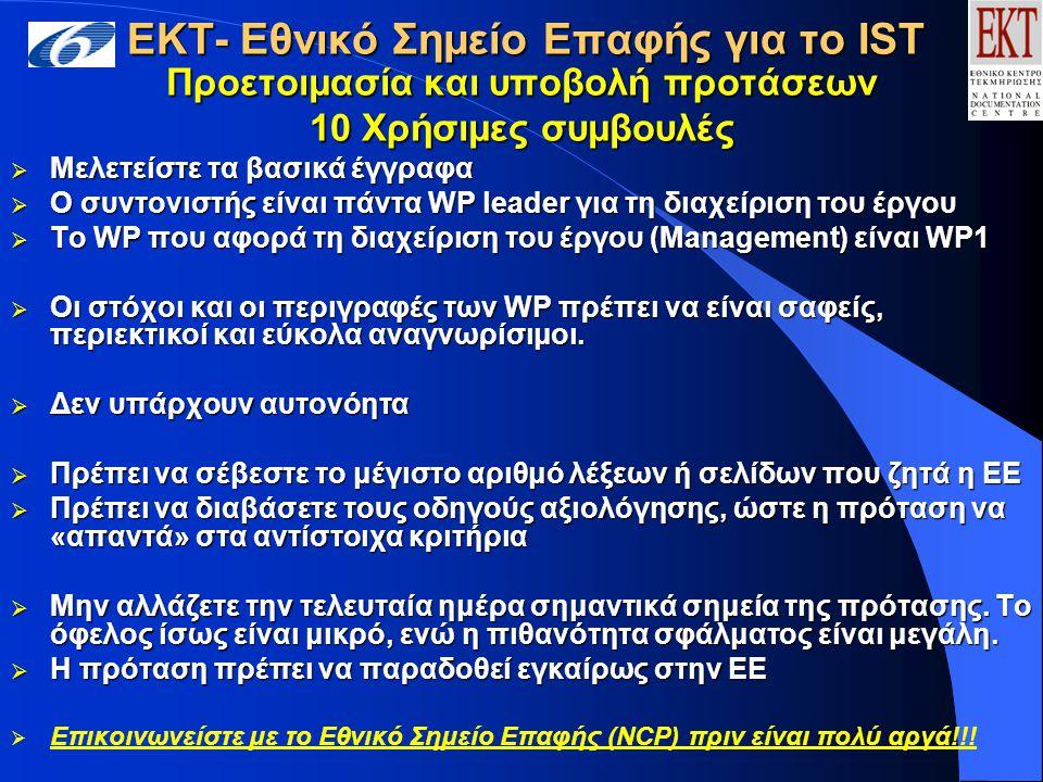 ΕΚΤ- Εθνικό Σημείο Επαφής για το IST Προετοιμασία και υποβολή προτάσεων 10 Χρήσιμες συμβουλές  Μελετείστε τα βασικά έγγραφα  Ο συντονιστής είναι πάν