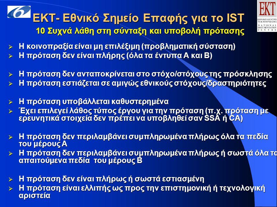 ΕΚΤ- Εθνικό Σημείο Επαφής για το IST 10 Συχνά λάθη στη σύνταξη και υποβολή πρότασης  Η κοινοπραξία είναι μη επιλέξιμη (προβληματική σύσταση)  Η πρότ