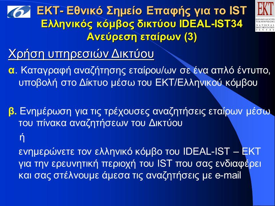 ΕΚΤ- Εθνικό Σημείο Επαφής για το IST Ελληνικός κόμβος δικτύου IDEAL-IST34 Ανεύρεση εταίρων (3) Χρήση υπηρεσιών Δικτύου α. Καταγραφή αναζήτησης εταίρου