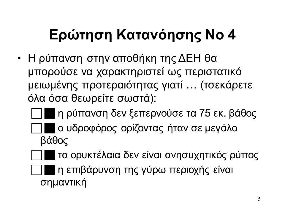 Ερώτηση Κατανόησης No 4 5 Η ρύπανση στην αποθήκη της ΔΕΗ θα μπορούσε να χαρακτηριστεί ως περιστατικό μειωμένης προτεραιότητας γιατί … (τσεκάρετε όλα όσα θεωρείτε σωστά):   η ρύπανση δεν ξεπερνούσε τα 75 εκ.
