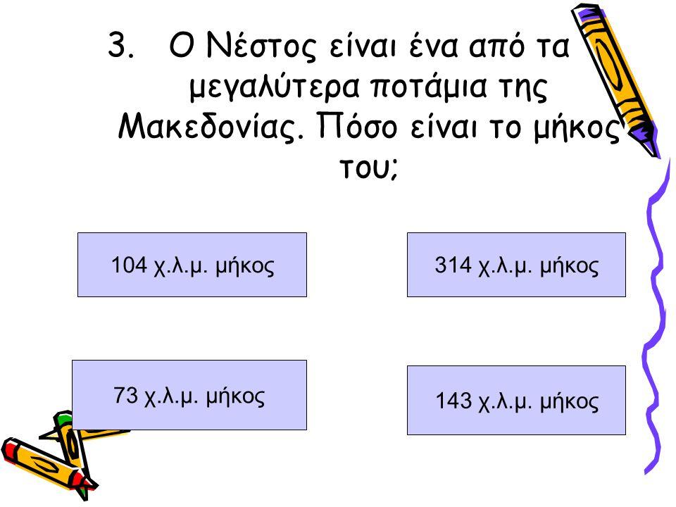 3.Ο Νέστος είναι ένα από τα μεγαλύτερα ποτάμια της Μακεδονίας.