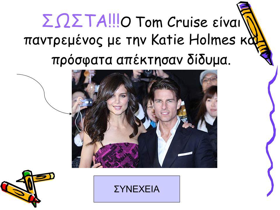 ΣΩΣΤΑ!!! Ο Tom Cruise είναι παντρεμένος με την Katie Holmes και πρόσφατα απέκτησαν δίδυμα. ΣΥΝΕΧΕΙΑ