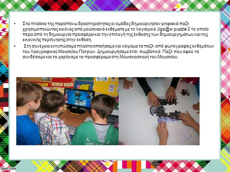 Στα πλαίσια της παραπάνω δραστηριότητας οι ομάδες δημιούργησαν ψηφιακά παζλ χρησιμοποιώντας εικόνες από μουσειακά εκθέματα με το λογισμικό Jigs@w puzzle 2 το οποίο πέρα από τη δημιουργία προσφέρει και την επιλογή της έκθεσης των δημιουργημάτων και της εικονικής περιήγησης στην έκθεση.