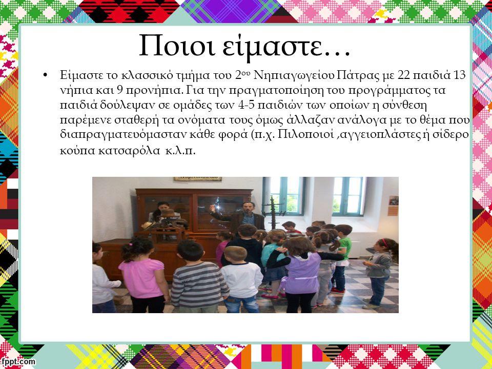 Ποιοι είμαστε… Είμαστε το κλασσικό τμήμα του 2 ου Νηπιαγωγείου Πάτρας με 22 παιδιά 13 νήπια και 9 προνήπια. Για την πραγματοποίηση του προγράμματος τα