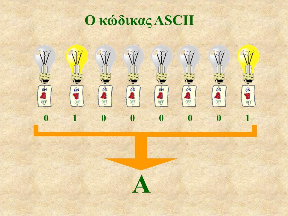 0100000101000001 Α Ο κώδικας ASCII