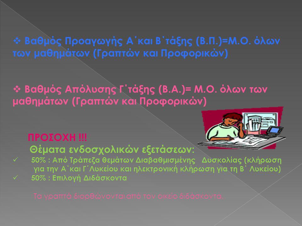  Βαθμός Προαγωγής Α΄και Β΄τάξης (Β.Π.)=M.O. όλων των μαθημάτων (Γραπτών και Προφορικών)  Βαθμός Απόλυσης Γ΄τάξης (Β.Α.)= M.O. όλων των μαθημάτων (Γρ