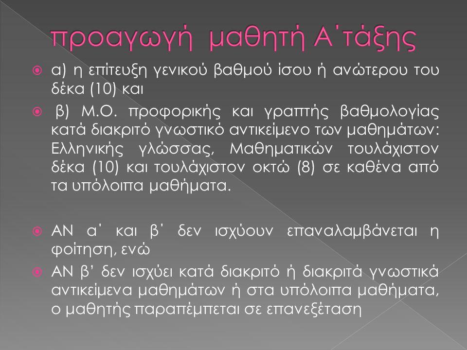  α) η επίτευξη γενικού βαθμού ίσου ή ανώτερου του δέκα (10) και  β) Μ.Ο. προφορικής και γραπτής βαθμολογίας κατά διακριτό γνωστικό αντικείμενο των μ