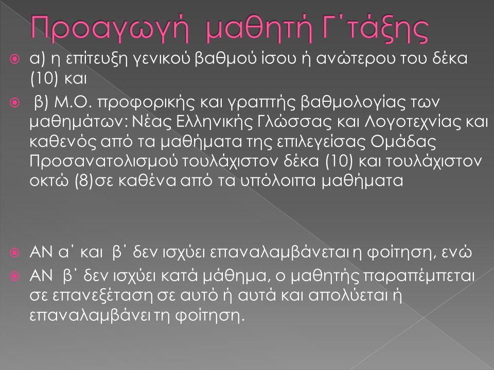  α) η επίτευξη γενικού βαθμού ίσου ή ανώτερου του δέκα (10) και  β) Μ.Ο. προφορικής και γραπτής βαθμολογίας των μαθημάτων: Νέας Ελληνικής Γλώσσας κα