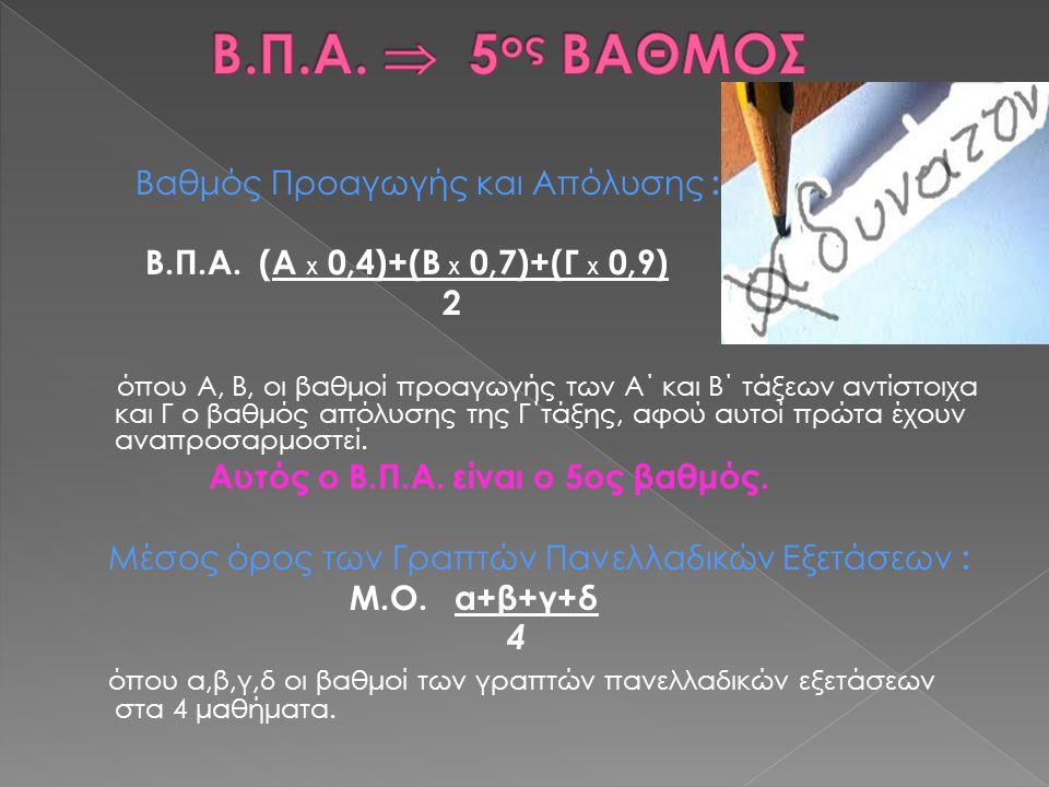 Βαθμός Προαγωγής και Απόλυσης : Β.Π.Α. (Α Χ 0,4)+(Β Χ 0,7)+(Γ Χ 0,9) 2 όπου Α, Β, οι βαθμοί προαγωγής των Α΄ και Β΄ τάξεων αντίστοιχα και Γ ο βαθμός α