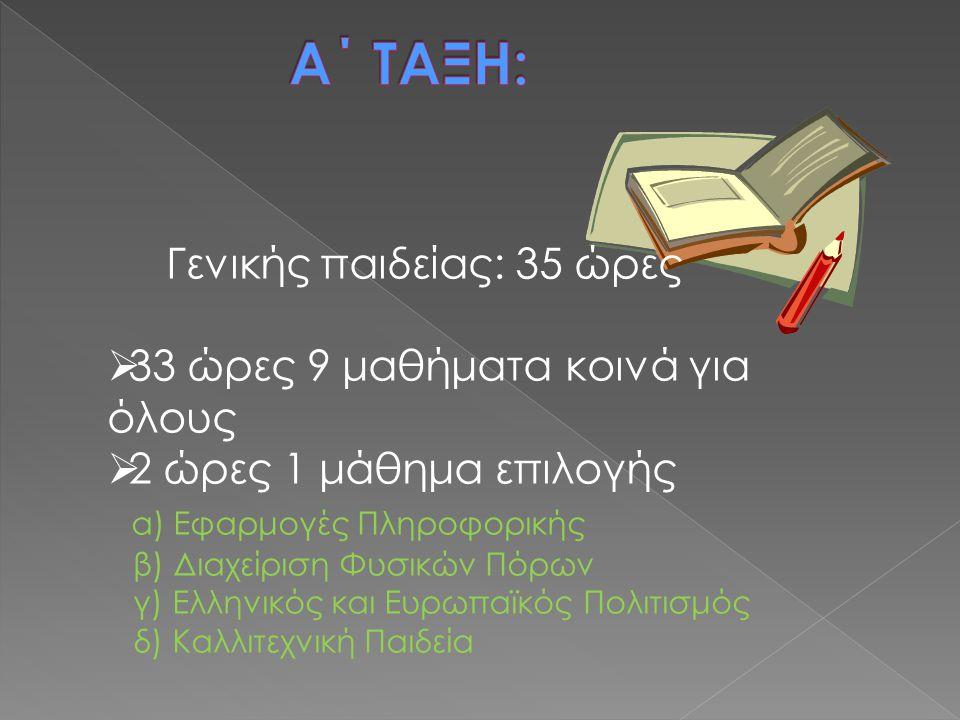  Μαθήματα Γενικής Παιδείας, 30 ώρες και  2 Ομάδες Μαθημάτων Προσανατολισμού, 5 ώρες  Ανθρωπιστικών και  Θετικών Σπουδών