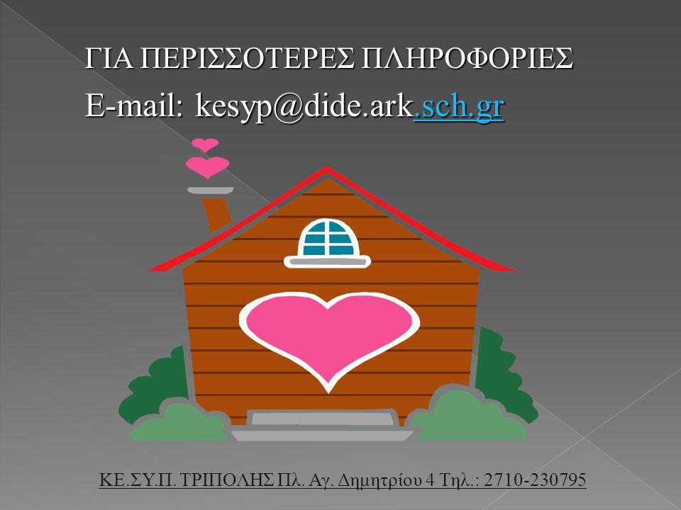ΓΙΑ ΠΕΡΙΣΣΟΤΕΡΕΣ ΠΛΗΡΟΦΟΡΙΕΣ E-mail: kesyp@dide.ark.... ssss cccc hhhh.... gggg rrrr ΚΕ.ΣΥ.Π. ΤΡΙΠΟΛΗΣ Πλ. Αγ. Δημητρίου 4 Τηλ.: 2710-230795
