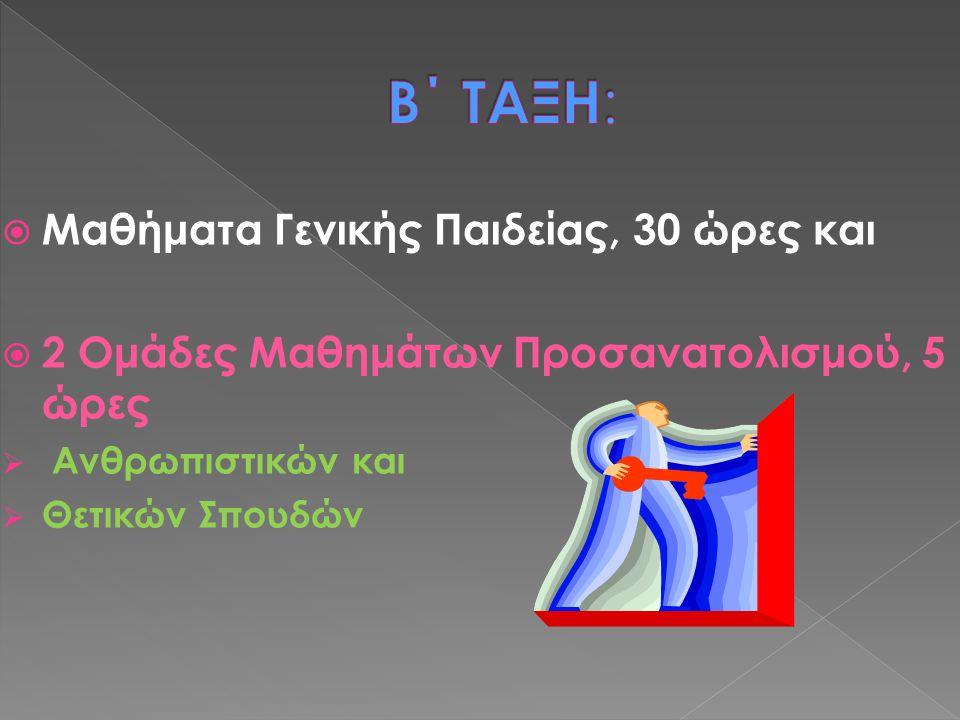  α) η επίτευξη γενικού βαθμού ίσου ή ανώτερου του δέκα (10) και  β) Μ.Ο.