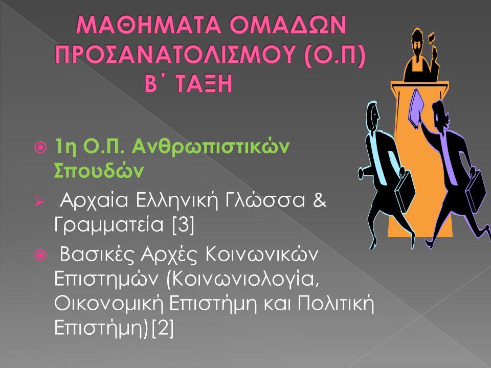  1η Ο.Π. Ανθρωπιστικών Σπουδών  Αρχαία Ελληνική Γλώσσα & Γραμματεία [3]  Βασικές Αρχές Κοινωνικών Επιστημών (Κοινωνιολογία, Οικονομική Επιστήμη και