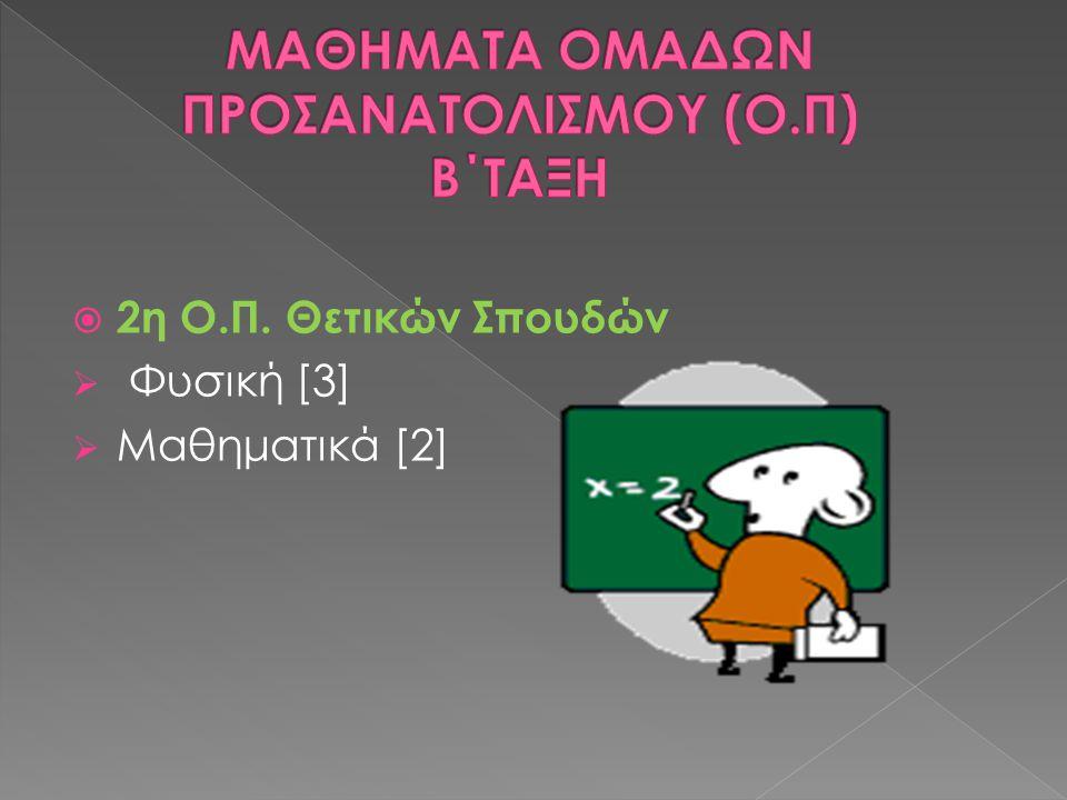  2η Ο.Π. Θετικών Σπουδών  Φυσική [3]  Μαθηματικά [2]