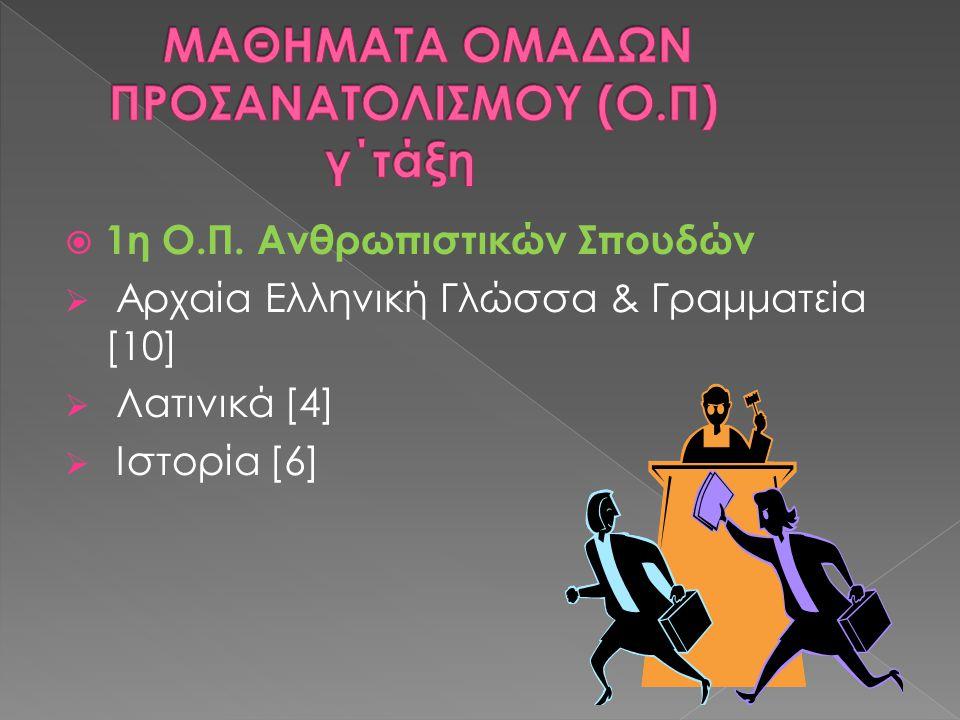  1η Ο.Π. Ανθρωπιστικών Σπουδών  Αρχαία Ελληνική Γλώσσα & Γραμματεία [10]  Λατινικά [4]  Ιστορία [6]