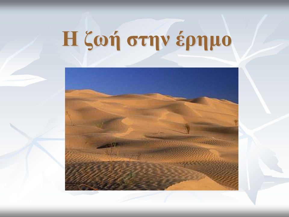 Τα ζώα της ερήμου Η έρημος έχει πολλά ζώα όπως: Η έρημος έχει πολλά ζώα όπως: 1.Αλεπού φενέξ 2.Μαγκούστα3.Καμήλα 4.Αντιλόπη όρυξ 5.Σκορπιός6.Γεράκι1 2 3 4 56