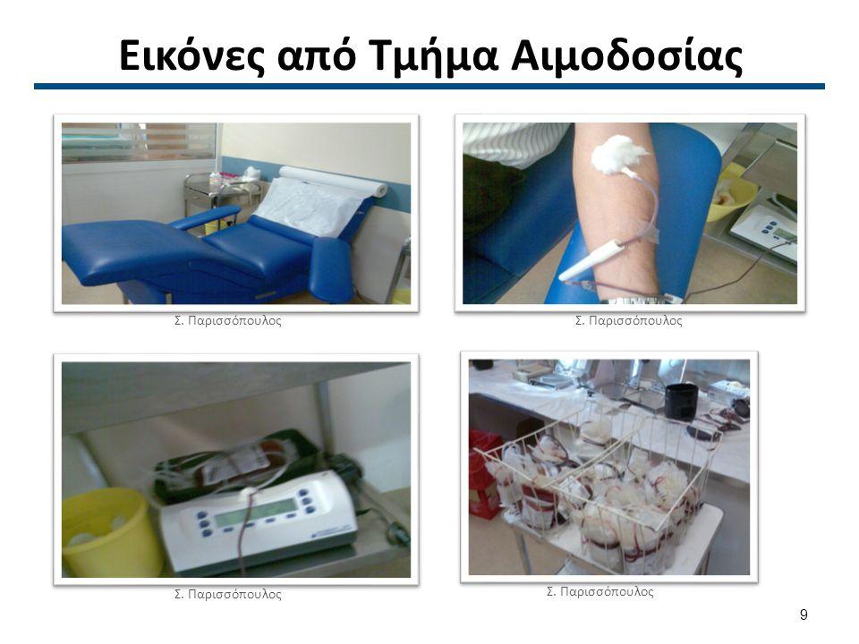 Εικόνες από Τμήμα Αιμοδοσίας Σ. Παρισσόπουλος 9