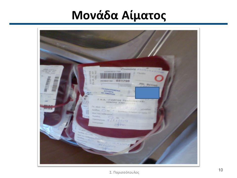 Μονάδα Αίματος Σ. Παρισσόπουλος 10