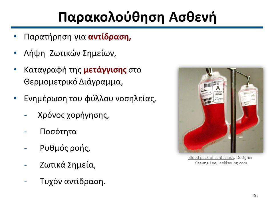 Παρακολούθηση Ασθενή Παρατήρηση για αντίδραση, Λήψη Ζωτικών Σημείων, Καταγραφή της μετάγγισης στο Θερμομετρικό Διάγραμμα, Ενημέρωση του φύλλου νοσηλεί