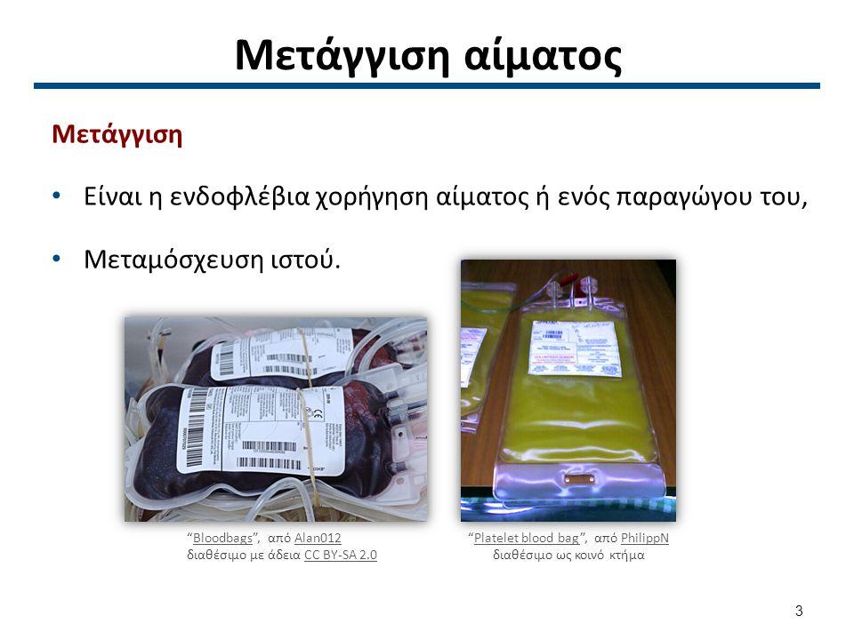 """Μετάγγιση αίματος Μετάγγιση Είναι η ενδοφλέβια χορήγηση αίματος ή ενός παραγώγου του, Μεταμόσχευση ιστού. """"Bloodbags"""", από Alan012 διαθέσιμο με άδεια"""