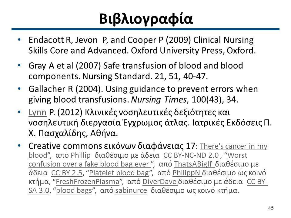 Βιβλιογραφία Endacott R, Jevon P, and Cooper P (2009) Clinical Nursing Skills Core and Advanced. Oxford University Press, Oxford. Gray A et al (2007)