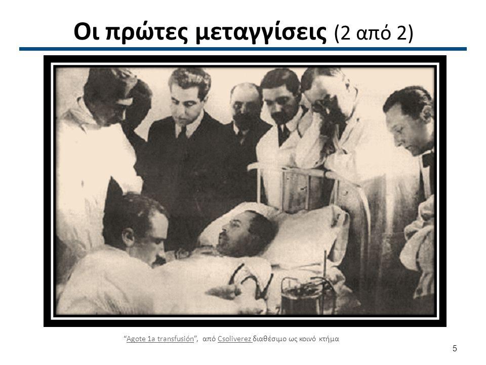 """Οι πρώτες μεταγγίσεις (2 από 2) """"Agote 1a transfusión"""", από Csoliverez διαθέσιμο ως κοινό κτήμαAgote 1a transfusiónCsoliverez 5"""