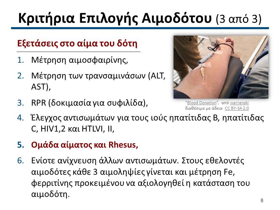 Κριτήρια Επιλογής Αιμοδότου (3 από 3) Εξετάσεις στο αίμα του δότη 1.Μέτρηση αιμοσφαιρίνης, 2.Μέτρηση των τρανσαμινάσων (ALT, AST), 3.RPR (δοκιμασία γι