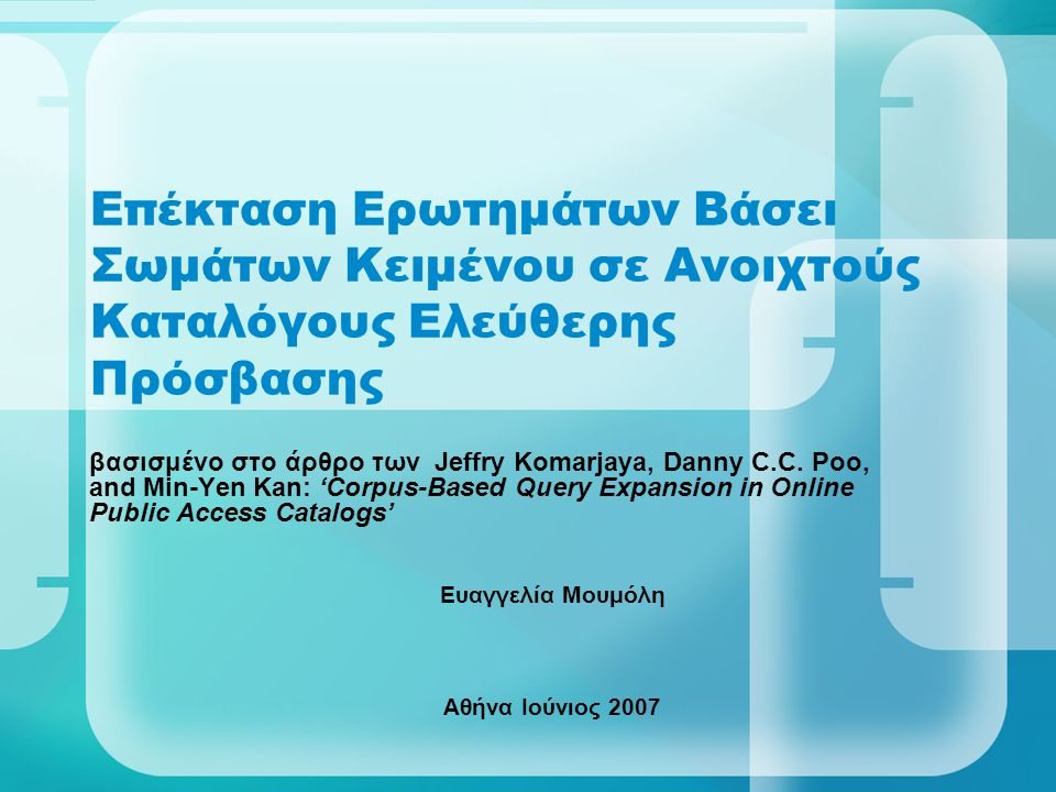 Επέκταση Ερωτημάτων Βάσει Σωμάτων Κειμένου σε Ανοιχτούς Καταλόγους Ελεύθερης Πρόσβασης βασισμένο στο άρθρο των Jeffry Komarjaya, Danny C.C.