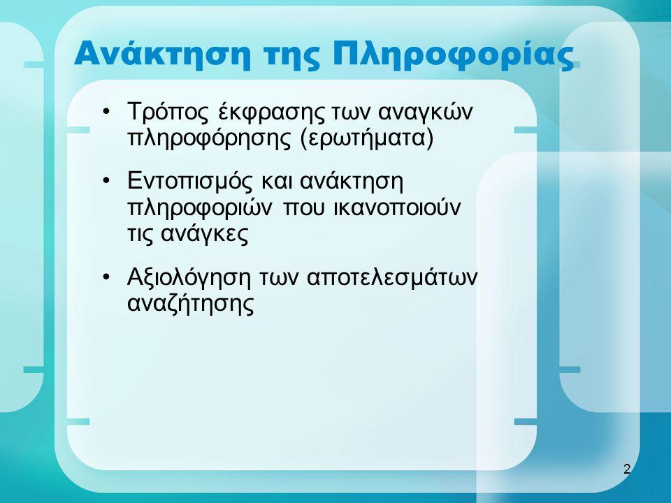 2 Ανάκτηση της Πληροφορίας Τρόπος έκφρασης των αναγκών πληροφόρησης (ερωτήματα) Εντοπισμός και ανάκτηση πληροφοριών που ικανοποιούν τις ανάγκες Αξιολόγηση των αποτελεσμάτων αναζήτησης