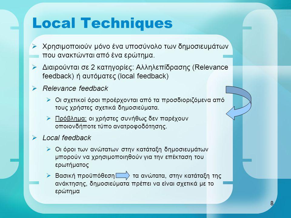 8 Local Techniques  Χρησιμοποιούν μόνο ένα υποσύνολο των δημοσιευμάτων που ανακτώνται από ένα ερώτημα.