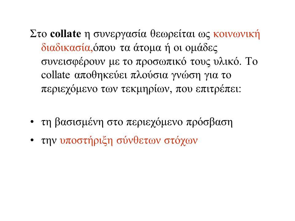 Τι σημαίνει ο όρος «collaboratory»,»συνεργασία»: o όρος πλάστηκε από τον William A Wulf ως: Συγχώνευση των όρων «συνεργασία» και «εργαστήριο» τον καθόρισε ως «κέντρο χωρίς τοίχους»,ένα εικονικό-ερευνητικό κέντρο στο WEB,οπου παρέχονται στους επαγγελματίες και στους κοινούς ανθρώπους τα μέσα για συνεργασία και πρόσβαση σε δεδομένα βιβλιοθηκών.