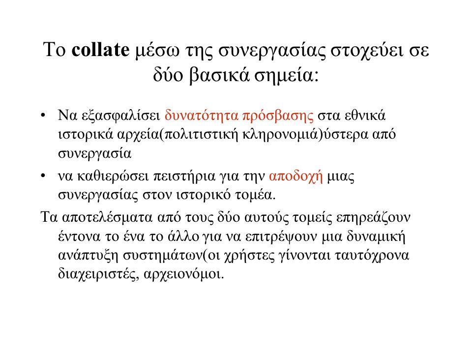ΣΤΟΧΟΣ του collate project είναι να σχεδιάσει και να εφαρμόσει μια συνεργασία βασισμένη στο www για: Τα αρχεία τους ερευνητές τους τελικούς χρήστες,που χρησιμοποιούν το ψηφιοποιημένο ιστορικό-πολιτιστικό υλικό(δηλ.