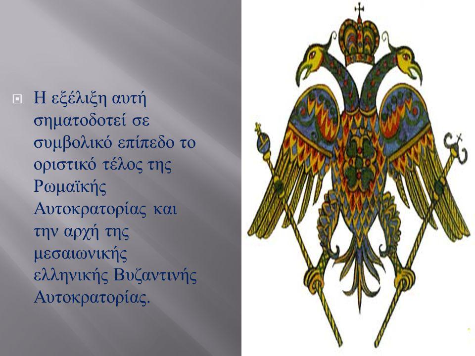  Η εξέλιξη αυτή σηματοδοτεί σε συμβολικό επίπεδο το οριστικό τέλος της Ρωμαϊκής Αυτοκρατορίας και την αρχή της μεσαιωνικής ελληνικής Βυζαντινής Αυτοκ