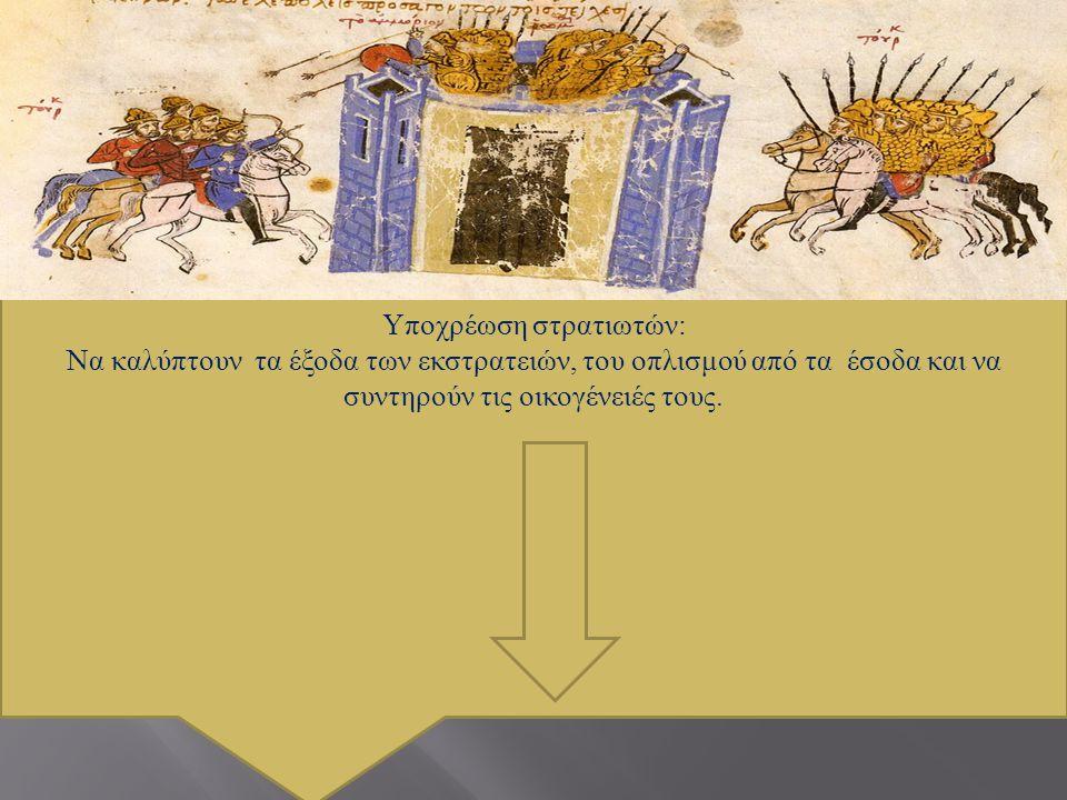 Αποτελέσματα του μέτρου: Ο θεματικός στρατός αντικατέστησε το μισθοφορικό και αποτέλεσε ένα είδος εθνικού στρατού, αρκετά αποτελεσματικού για την άμυνα της αυτοκρατορίας.