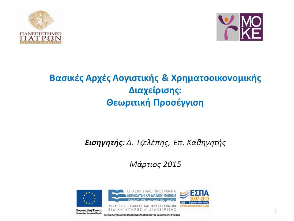 Βασικές Αρχές Λογιστικής & Χρηματοοικονομικής Διαχείρισης: Θεωριτική Προσέγγιση Εισηγητής: Δ. Τζελέπης, Επ. Καθηγητής Μάρτιος 2015 1