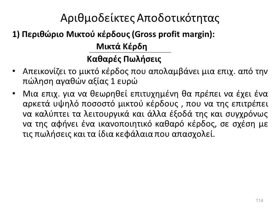 Αριθμοδείκτες Αποδοτικότητας 1) Περιθώριο Μικτού κέρδους (Gross profit margin): Μικτά Κέρδη Καθαρές Πωλήσεις Απεικονίζει το μικτό κέρδος που απολαμβάν