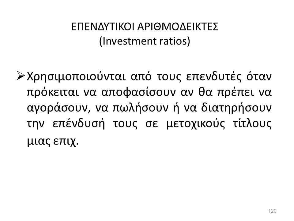 ΕΠΕΝΔΥΤΙΚΟΙ ΑΡΙΘΜΟΔΕΙΚΤΕΣ (Investment ratios)  Χρησιμοποιούνται από τους επενδυτές όταν πρόκειται να αποφασίσουν αν θα πρέπει να αγοράσουν, να πωλήσο