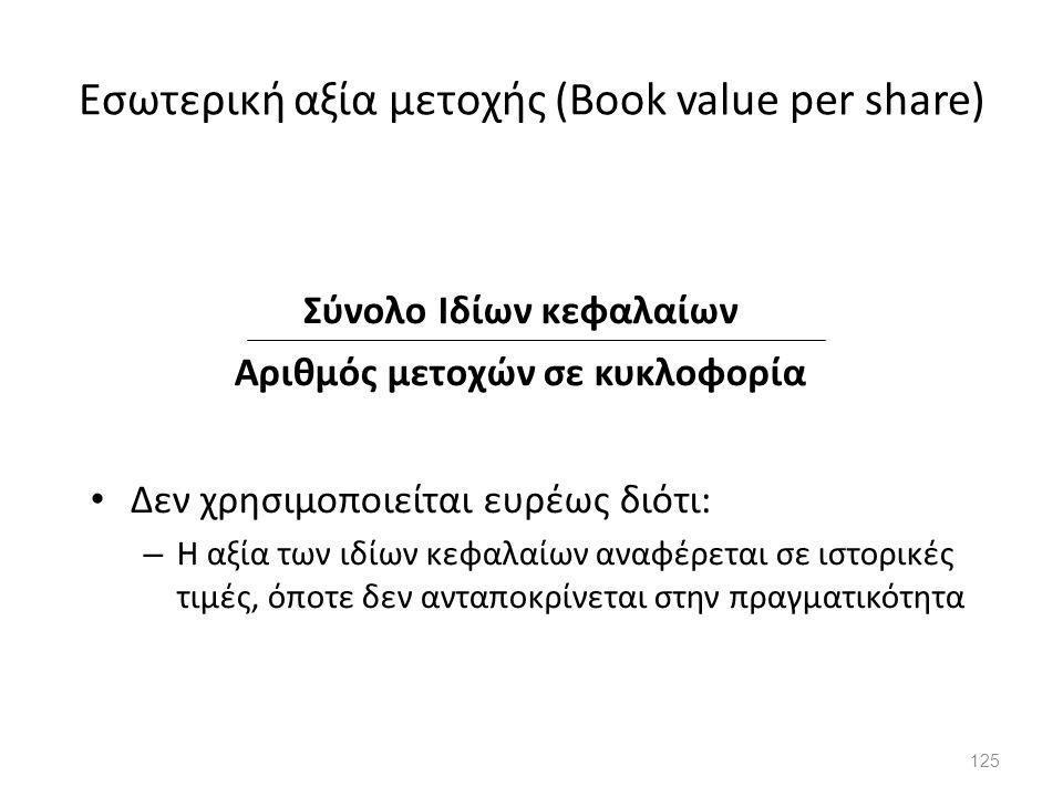 Εσωτερική αξία μετοχής (Book value per share) Σύνολο Ιδίων κεφαλαίων Αριθμός μετοχών σε κυκλοφορία Δεν χρησιμοποιείται ευρέως διότι: – Η αξία των ιδίω