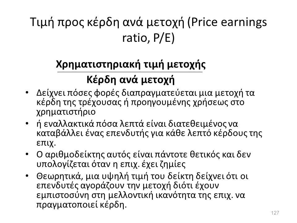 Τιμή προς κέρδη ανά μετοχή (Price earnings ratio, P/E) Χρηματιστηριακή τιμή μετοχής Κέρδη ανά μετοχή Δείχνει πόσες φορές διαπραγματεύεται μια μετοχή τ
