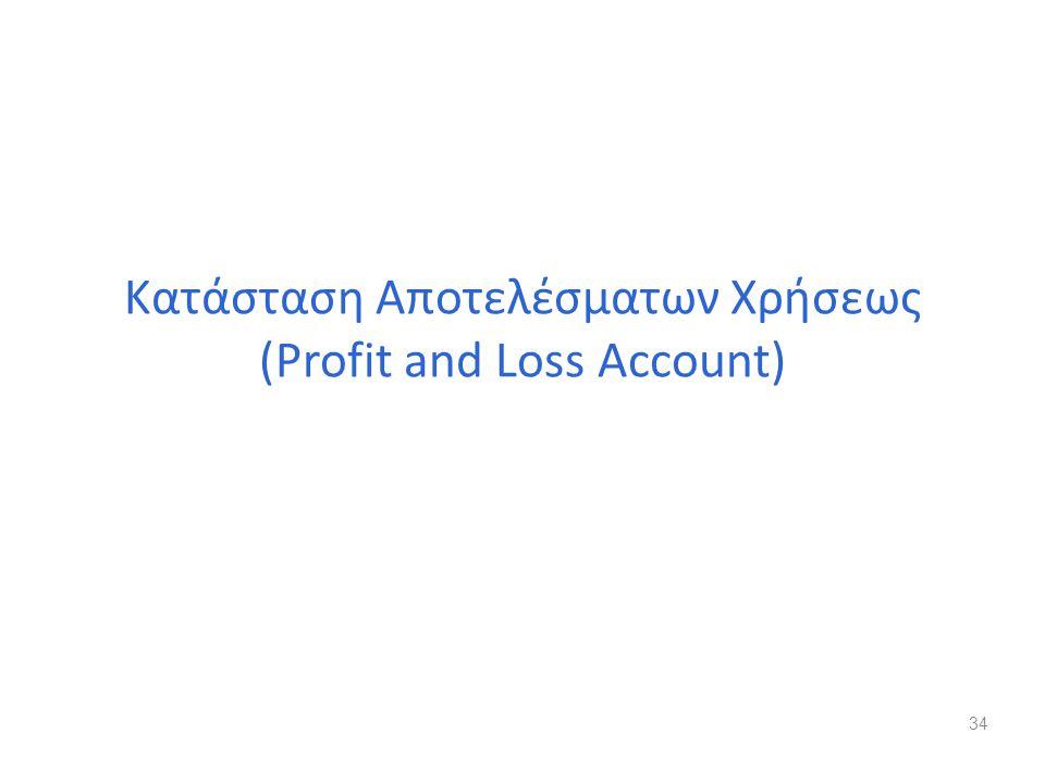 Κατάσταση Αποτελέσματων Χρήσεως (Profit and Loss Account) 34