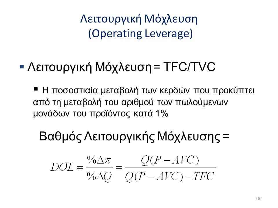 Λειτουργική Μόχλευση (Operating Leverage) 66  Λειτουργική Μόχλευση = TFC/TVC  Η ποσοστιαία μεταβολή των κερδών που προκύπτει από τη μεταβολή του αρι