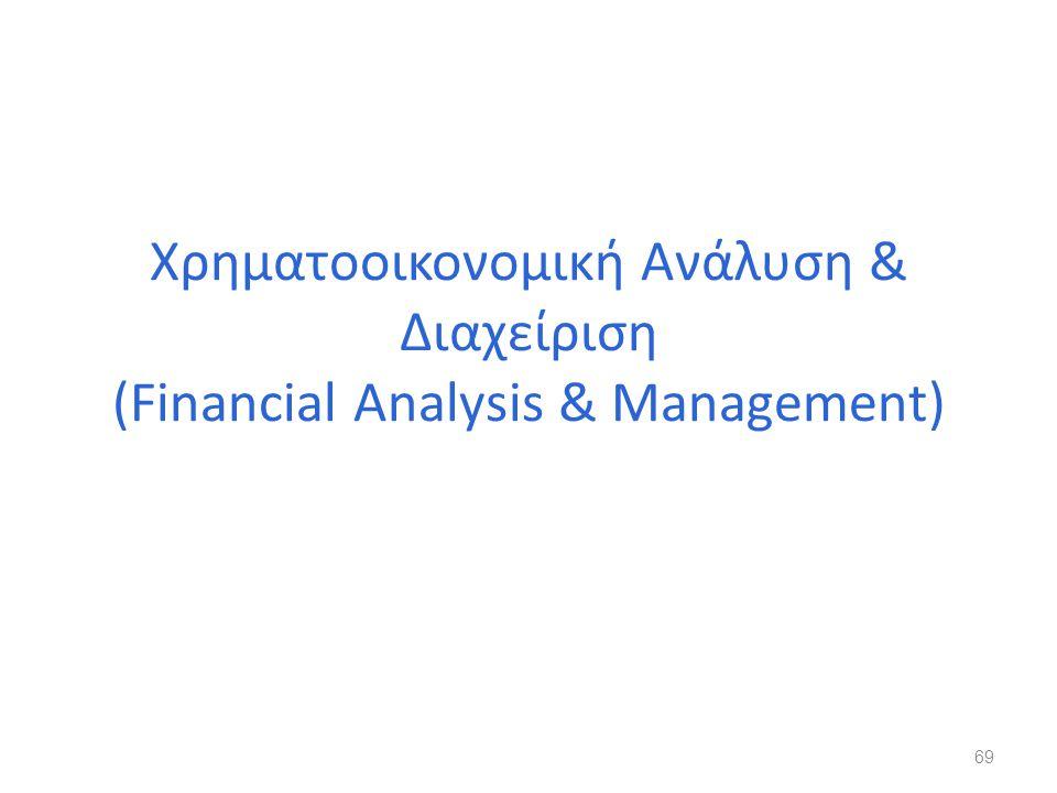 Χρηματοοικονομική Ανάλυση & Διαχείριση (Financial Analysis & Management) 69