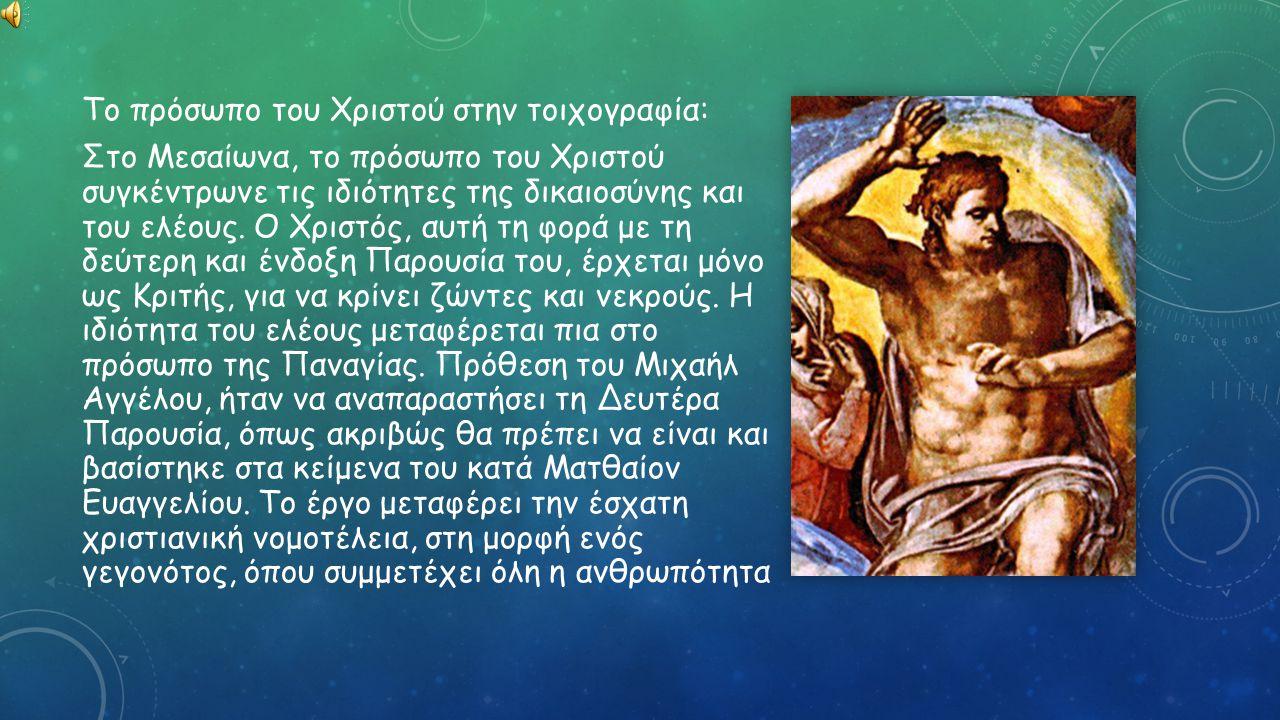 Το πρόσωπο του Χριστού στην τοιχογραφία: Στο Μεσαίωνα, το πρόσωπο του Χριστού συγκέντρωνε τις ιδιότητες της δικαιοσύνης και του ελέους. Ο Χριστός, αυτ
