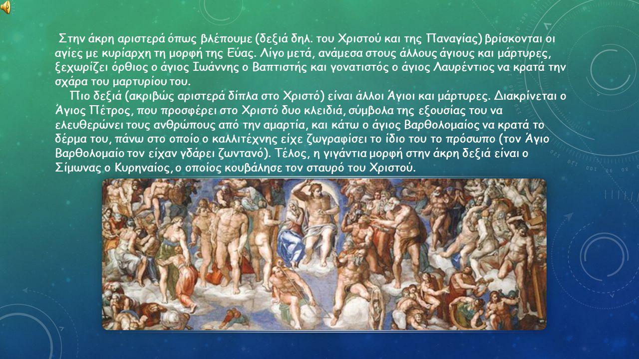 Στην άκρη αριστερά όπως βλέπουμε (δεξιά δηλ. του Χριστού και της Παναγίας) βρίσκονται οι αγίες με κυρίαρχη τη μορφή της Εύας. Λίγο μετά, ανάμεσα στους