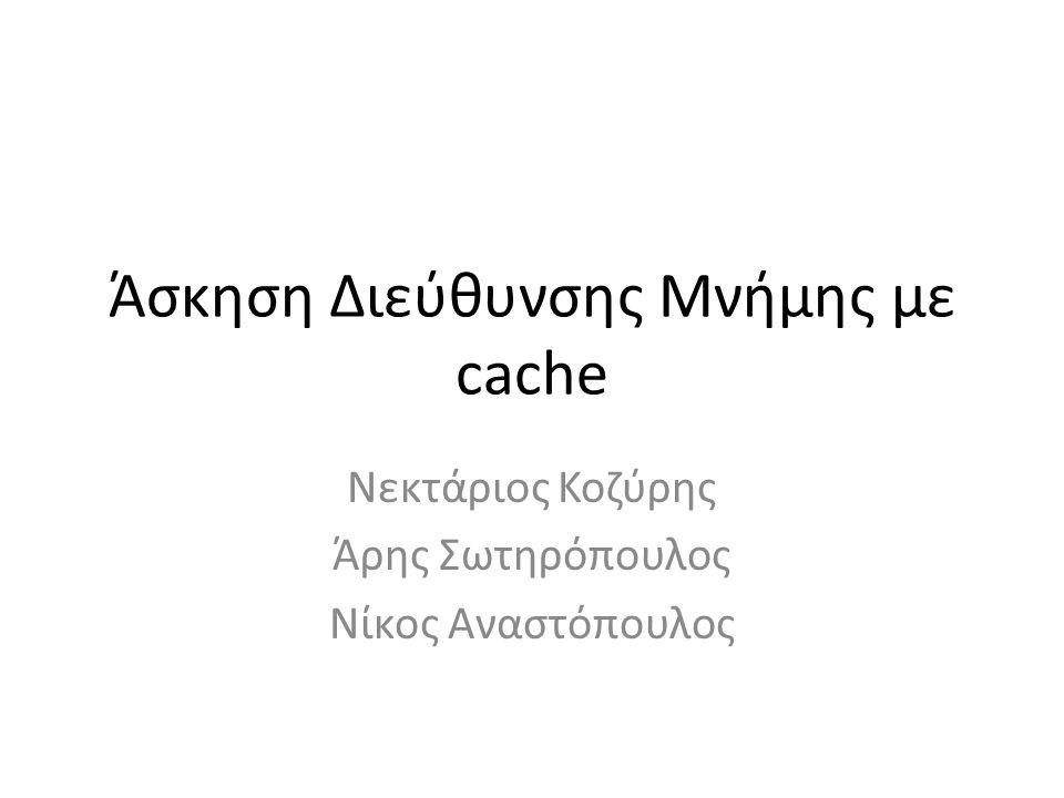 Άσκηση Διεύθυνσης Μνήμης με cache Νεκτάριος Κοζύρης Άρης Σωτηρόπουλος Νίκος Αναστόπουλος